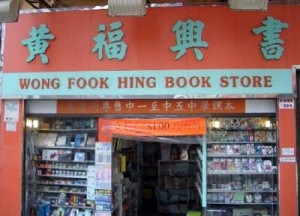 wrong &*^%$ book store email image